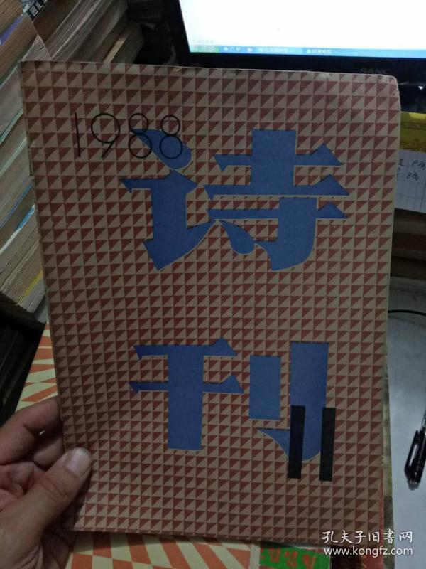 诗刊(1988年11期)