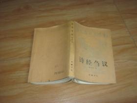诗经刍议 (古文献研究丛书)
