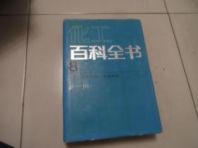 化工百科全书(8)(计算机控制系统--聚硅氧烷)精装
