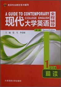 英语专业教材系列辅导:现代大学英语全程辅导精读1(第2版)