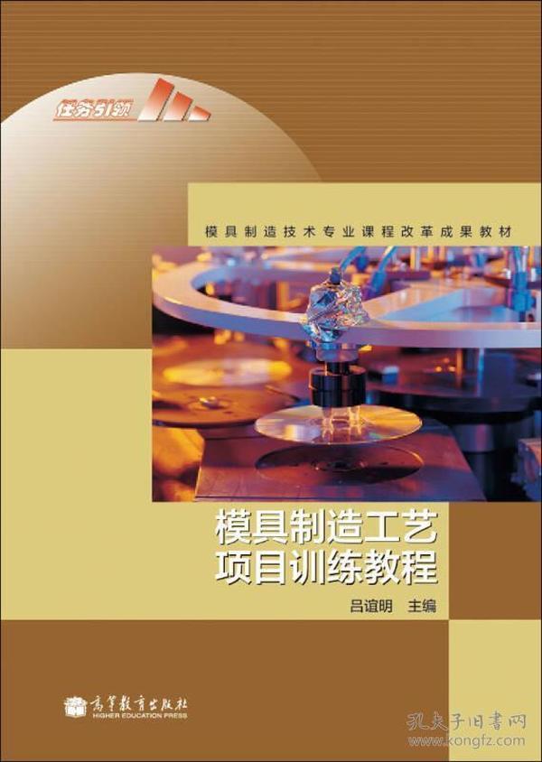 9787040339413模具制造工艺项目训练教程