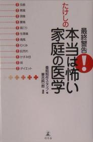 日文原版书 最终警告!たけしの本当は怖い家庭の医学