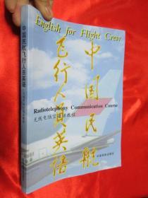 中国民航飞行人员英语:无线电陆空通话教程      【16开】