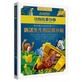 9787540453404动物故事绘2:斯诺先生和浣熊小姐