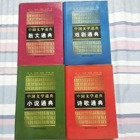 中国文学通典(散文通典.小说通典.诗歌通典.戏剧通典)全四卷精装