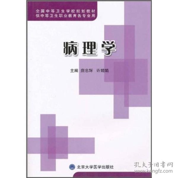 9787565901003病理学(供中等卫生职业教育各专业用)