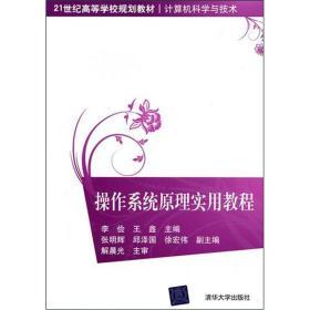 9787302244875操作系统原理实用教程