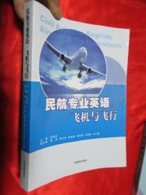 民航专业英语;飞机与飞行      【16开】