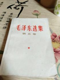 毛泽东选集 第五卷 1977.4 一版一印(32开品如图)
