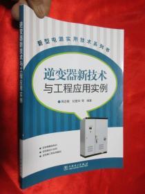 逆变器新技术与工程应用实例       【16开】