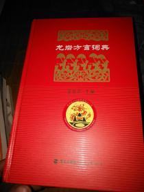龙岩方言词典