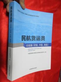 民航货运员 技能篇(初级、中级、高级)      【16开】