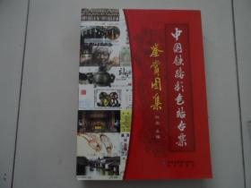中国铁路彩色站台票鉴赏图集(附光盘一张)大16开彩色铜版纸印刷