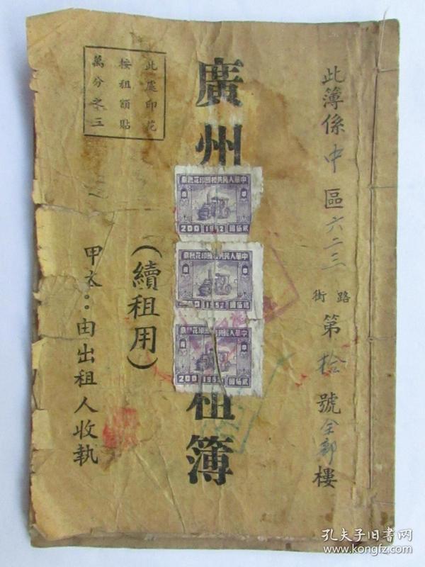 广州税票 广州市旧租薄上面的(连旧租薄一起出【包邮】)