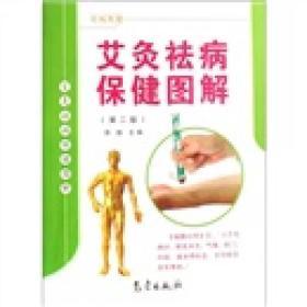 艾灸祛病保健图解(第2版)