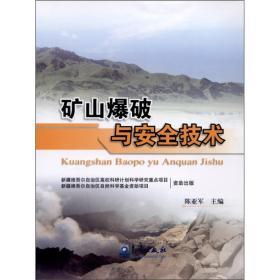 矿山爆破与安全技术