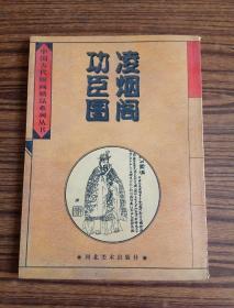 凌烟阁功臣图(中国古代版画精品系列丛书  )