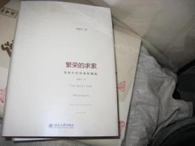 繁荣的求索:发展中经济如何崛起  林毅夫先生签赠本