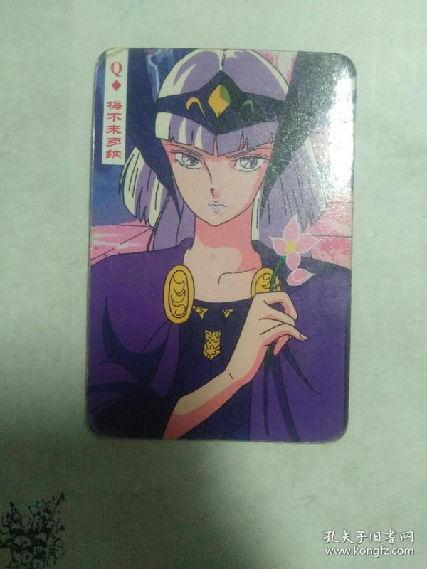圣斗士游戏卡5张