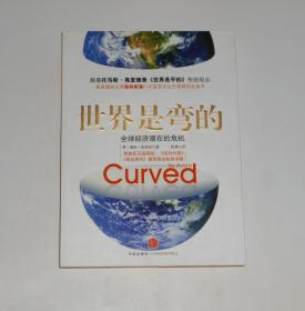 世界是弯的--全球经济潜在危机 2009年