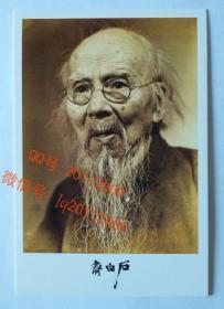 齐白石照片齐白石标准像 1956年郑景康摄影作品 老画家经典相片照片【明信片1张】罕见 珍贵资料【此图是极少见的版本,从未见诸任何公开著录,详情见描述】