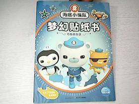 海底小纵队梦幻贴纸书:奇趣章鱼堡