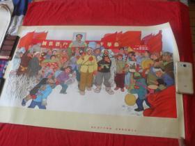 2开文革宣传画---《插队落户干革命  反修防变捍江山》(保真,包老)