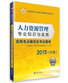 9787542936042人力资源管理专业知识与实务高频考点精讲及考试题库(中级)/2013全国经济专业技术资格考试用书