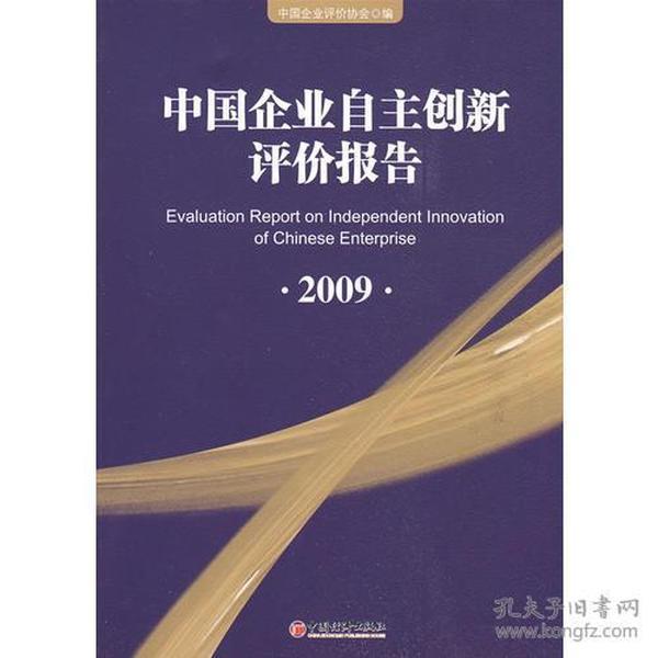 中国企业自主创新评价报告(2009)
