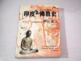 印度佛教史(平川彰著)