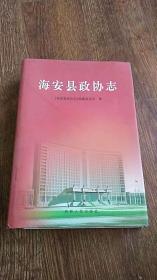《海安县政协志》16开精装厚册