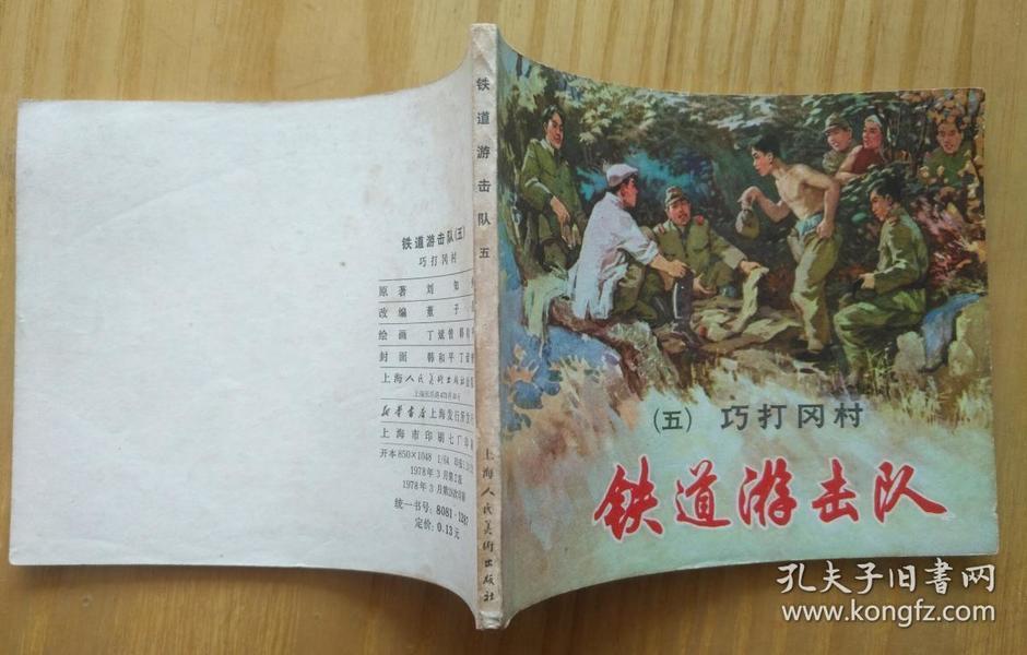 巧打冈村(好品双78版上海版铁道游击队五5连环画2版28印小人书)