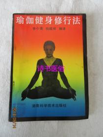 瑜伽健身修行法——李小青,杨蕴祥编译