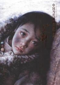艾轩 [Chinese contemporary distinguished oil painter]