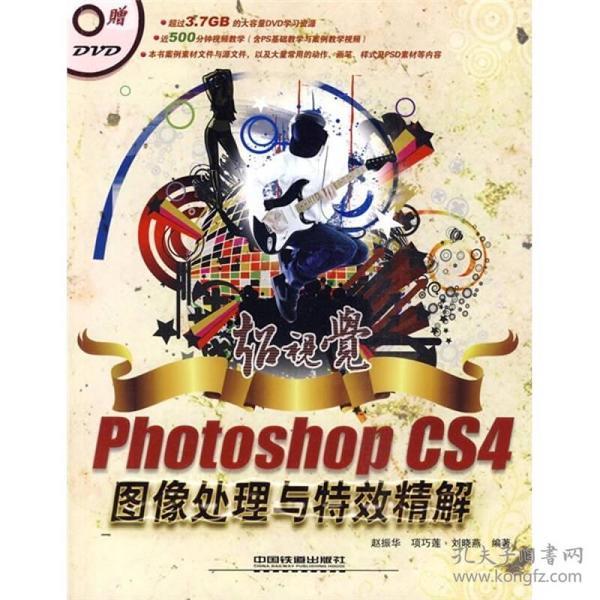 超视觉:Photoshop CS4图像处理与特效精解