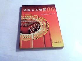 炒股大王秘笈100