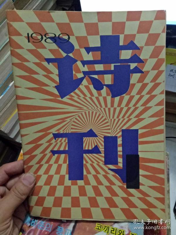 诗刊(1989年1期)