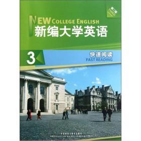 新编大学英语 快速阅读3