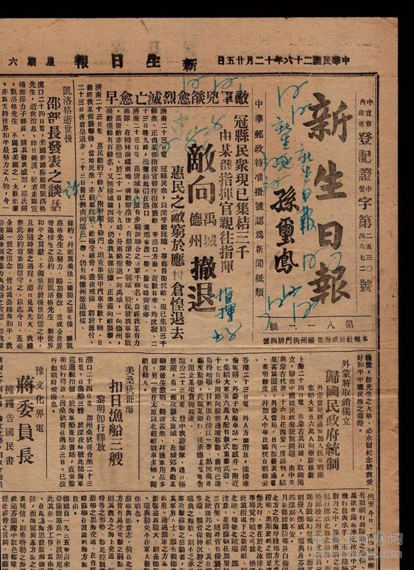 [BG-C6]山东省政府参议、山东高青人孙玺凤题签的《新生日报》第811号/民国26年1937.12.25/较早正面报道红军长征事实的国内报纸,8开4版。报头部分有钢笔字,余完好。