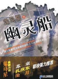 幽灵船:真人背景,魔幻推理--2009年最惊险的悬疑推理小说