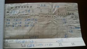 1989装裱师王海生去上海送画的报销凭证,版画家师松龄披字