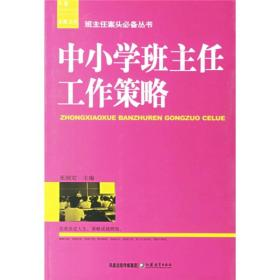 班主任案头必备丛书:中小学班主任工作策略