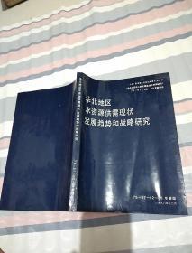 华北地区水资源供需现状发展趋势和战略研究