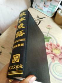 故事成语,俗谈解说,精装韩文.(16开有套盒)品佳