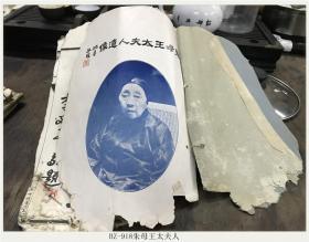 清代二手手抄本-朱母王太夫人BZ-918