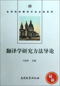 翻译学研究方法导论(最新)
