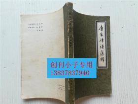 唐宋侓诗选释  刘树勋著  长江文艺出版社