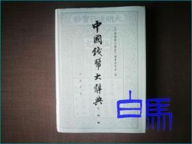中国钱币大辞典 元明编  2002年初版精装仅印800册