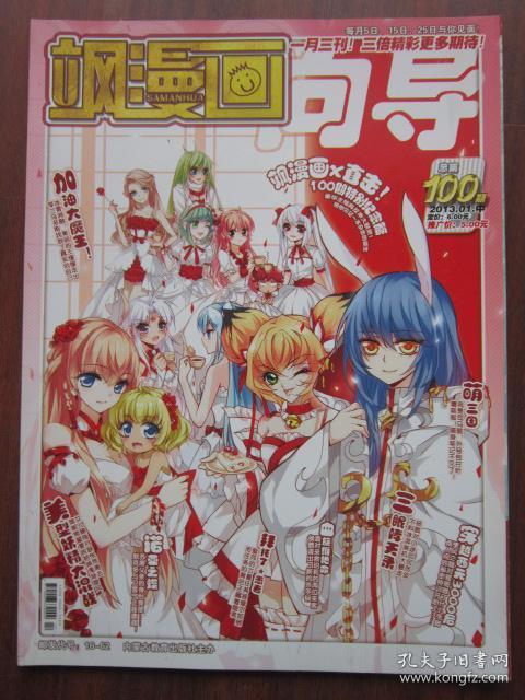 飒漫画2013年1月总第100期漫画v漫画女子图片