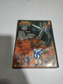 风之纹章:炎龙骑士团外传2CD+操作手册